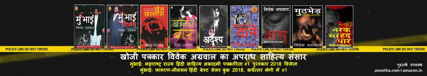 India Crime